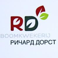 Голландский питомник декоративно-лиственных и хвойных Ричард Дорст