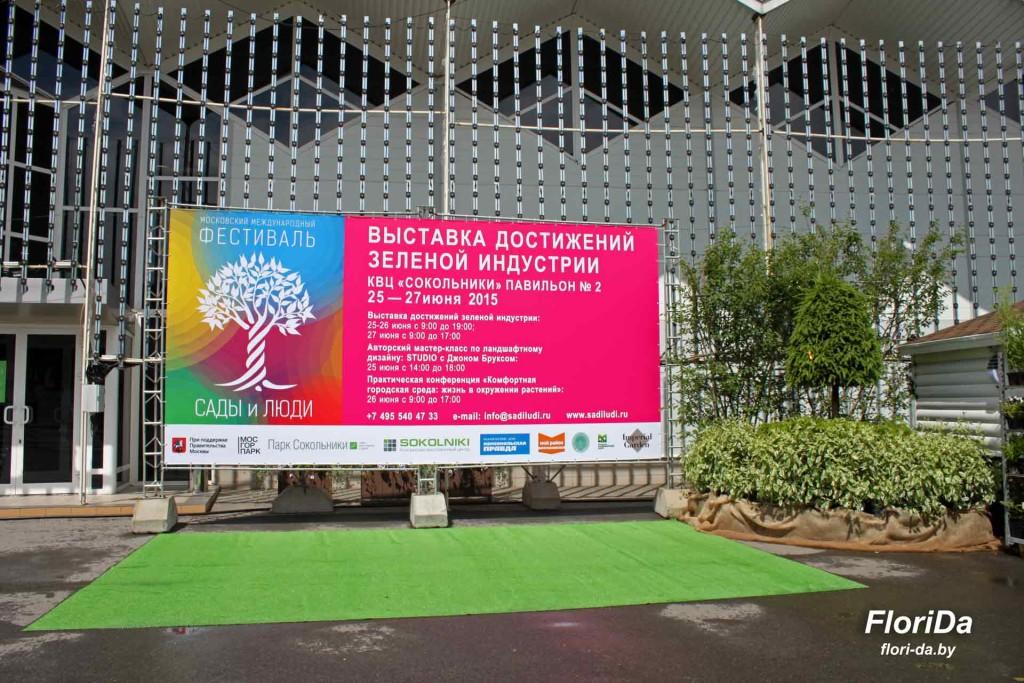 """Международный фестиваль """"Сады и люди"""" 2015 в Москве"""