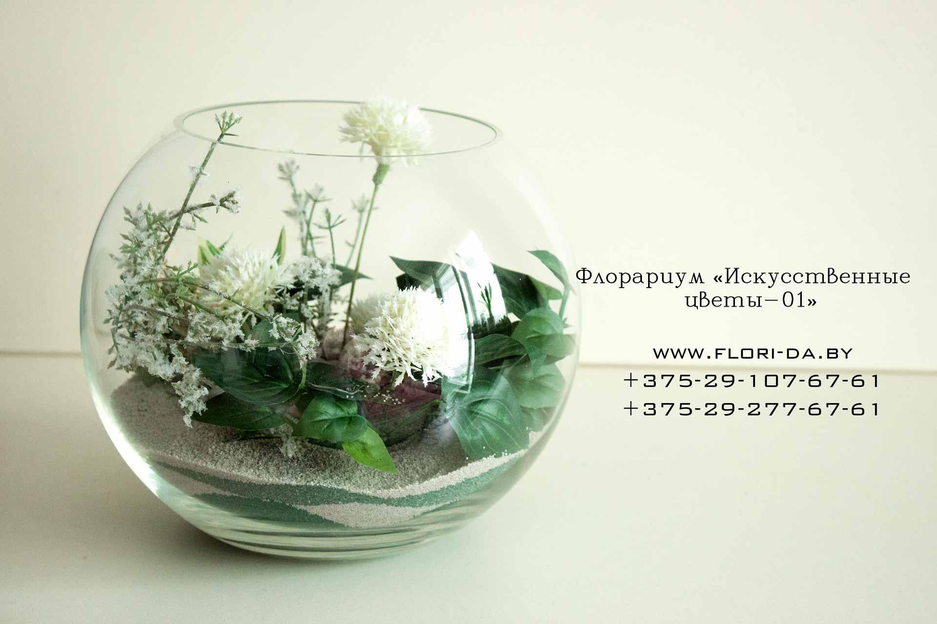 Купить флорариум в Минске